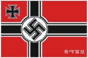 나치 상징 깃발 '하켄크로이츠', 獨 공공장소 사용땐 형사처벌