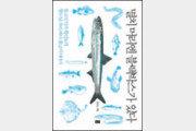 [책의 향기]일부일처 지키는 홍어… 블랙박스 단 멸치
