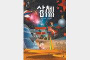[책의 향기]고금의 역사와 천체물리학 버무린 中 SF소설의 백미
