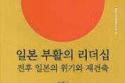[책의 향기]요시다의 실용적 리더십… 하시모토의 꼼수 리더십