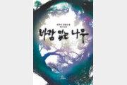 [책의 향기]中산골마을 휩쓴 문혁의 광풍… 그리고 인간군상