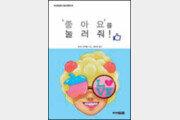 [청소년책]SNS 중독, 한국만의 문제가 아니네