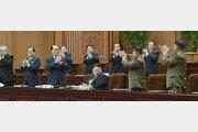 北 김정은 체제 굳히기… 기립박수로 '제1위원장' 재추대