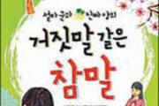 [청소년책]탈북 꼬맹이들의 좌충우돌 남한생활
