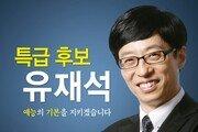 [O2플러스] '무한도전' 선거 D-15 기호 '다' 유재석 공약 가이드