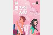 [청소년책]첫사랑 둘러싼 혼란스러운 뒷담화