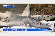 美 NTSB, 여객기사고 '조종사 과실' 판단에 아시아나 입장은?