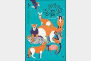[청소년책]상처 입은 사람과 동물의 '아름다운 交感'