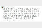 """이외수, 부산 홍수-4대강 연결 논란에 """"무리수는 무슨"""" 반발"""