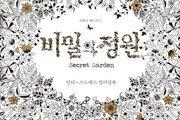 """[동아닷컴 신간소개] 비밀의 정원, """"안티 스트레스 컬러링북… 아직도 모르세요?"""""""