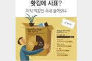 [직장인 공감백서 맞아, 맞아!]직장 옮기는 '환승학 개론'