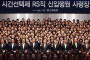 [ReStart 잡페어]신한은행, 2016년까지 경력단절 여성 총 500명 이상 선발 예정