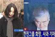 [핫이슈]조양호-조현아 父女 '땅콩 리턴' 사과…박시은-진태현 결혼 언제?