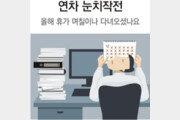 """[직장인 공감백서 맞아, 맞아!]""""2014년 열흘밖에 안남았네""""… 연차 눈치작전"""
