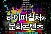 [동아닷컴 신간소개] 하이퍼컬처와 문화콘텐츠