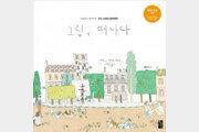 [동아닷컴 신간소개] 로드 드로잉 컬러링북 '그림, 떠나다'