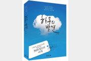 [동아닷컴 신간소개] 365일 일상의 버킷리스트 '하루의 발견'