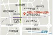 10만명 창업교육… 전국 혁신센터 '허브'