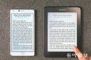 [직접 써봤어요]전자책 전문서점이 만든 단말기 '리디북스 페이퍼'