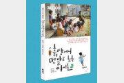 [동아닷컴 신간소개] 흙 땅에서 맨발로 노는 아이들