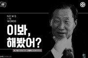 "[News in words]""이봐, 해봤어?""…'정주영 정신' 잊지 말아야"