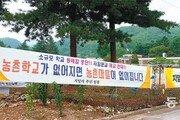 [강원]강원 초중고 절반 폐교 위기… 교육계 '비상'