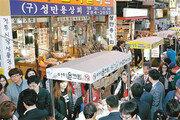 [전북]청년 창업으로 부활하는 '전주 남부시장'