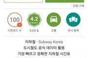 [어플연구소] '지하철 종결자: Smarter Subway' vs '지하철'