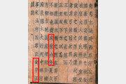 [단독]보물 지정 '고려 증도가', 조선 판본으로 드러나