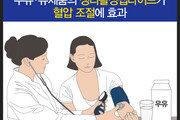 하루 우유 2잔이 고혈압 예방에 도움 준다