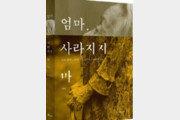 [김창완의 독서일기]엄마의 마지막 2년… 영원으로 남은 순간들