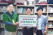 [신나는 공부]한전 안산지사, 지역아동센터 도서 기증
