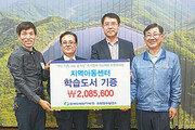 [신나는 공부]한수원㈜ 청평양수발전소, 지역아동센터 도서 기증