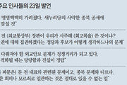"""문재인, 北접촉 여부 언급없이 """"진실 가려졌다""""… 與 """"핵심은 외면"""""""