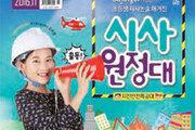 """[신나는 공부/알림]""""지진안전특공대 출동!"""" 미션 해결하며 교과상식 '쏙쏙'"""