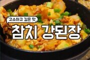 [챔취얌야미 ②참치 강된장] 슥삭슥삭 비벼먹는 고소한 밥도둑