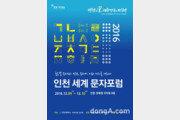 '2016년 인천세계문자포럼'  오는 9일 송도 인천경제구역청서 개최