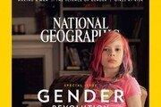 [Magazine D/ Opinion]9살 짜리 트랜스젠더, 내셔널 지오그래픽 표지 장식