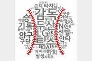 [베이스볼 비키니]신문이 사랑한 야구선수, 오승환 박병호 니퍼트…