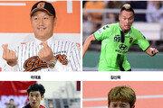 [한눈에 보는 그래픽 뉴스] 프로 스포츠 연봉킹 누구?