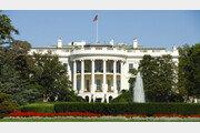[정미경의 글로벌 인사이더] 민주적 소통의 정점, 백악관