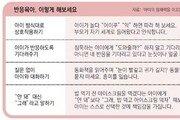"""[배우는 육아, 행복한 아이]""""잠재력 키우려면 아이 방식대로 놀게 놔두세요"""""""