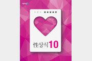 [Magazine D/ 카드뉴스] 어른도 알쏭달쏭한 성(性) 상식 10가지