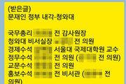 """[추적! 가짜 뉴스]문재인측 """"예비내각, 명백한 허위… 수사 의뢰"""""""