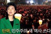 [카드뉴스] 헌정 사상 첫 대통령 탄핵, 민주주의 새 역사 쓰다