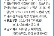 [알립니다]'30/90 광고영상제 with POSCO' 도전 기다립니다