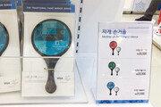 [김동욱은 프로 오지라퍼]평창올림픽 공식 상품들, 아기자기한 게 제법인데?