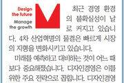 [알립니다]디자인경영과 미래혁신 성장전략 알려드립니다