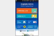 [500자 경제] 인테리어 잘하는 곳 앱으로 찾자