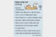 [큐레이션] 여름철 '열대야 증후군'·숙면 위한 10가지 팁